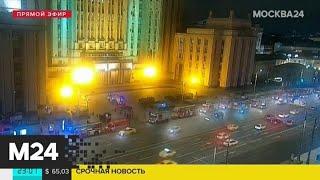Смотреть видео Пожарные проверяют информацию о задымлении в здании МИД РФ - Москва 24 онлайн