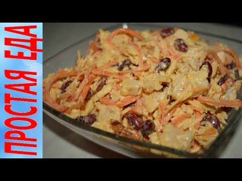 Салат с копченой курицей и красной фасолью/Праздничное меню