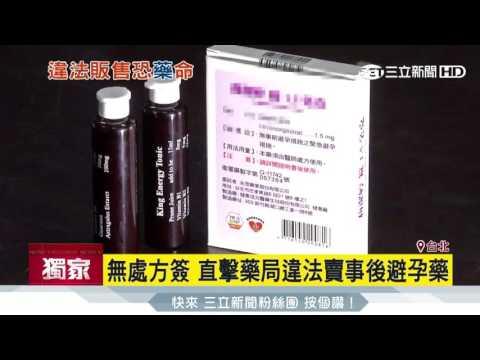 【獨家】無處方簽 直擊藥局違法賣事後避孕藥|三立新聞台