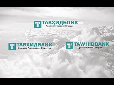 """В Таджикистане открылся первый т.н. """"исламский банк"""""""