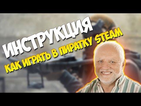 Инструкция по входу на Steam пиратку Rust