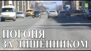 Погоня за лишёнником. Нижневартовск 2013.
