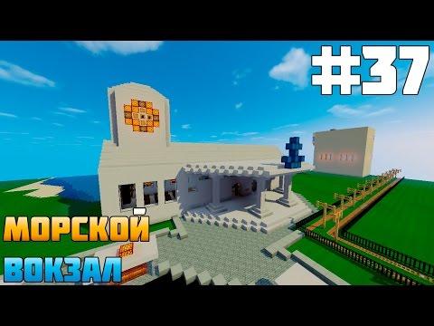 #37 Город в Minecraft