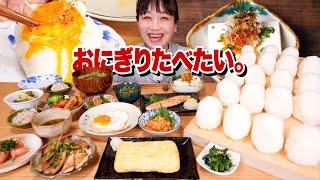 【大食い】最強のおかずで米1升分の「おにぎり」を食べたい!!だし巻き玉子、味噌ぶた焼き、焼き鮭、ソーセージ、納豆、明太子、冷奴、ちりめん【ロシアン佐藤】【RussianSato】
