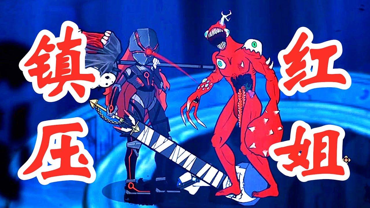 脑叶公司收容各种怪物!重头戏来了,镇压超强红姐! Lobotomy Corporation