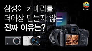 삼성이 전세계 기술력 1위 카메라 사업을 철수한 진짜 …