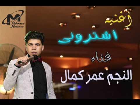 تحميل اغنية الغربة عمر كمال