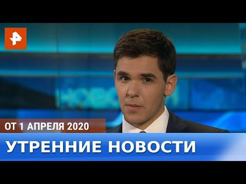 Утренние новости РЕН-ТВ. От 01.04.2020