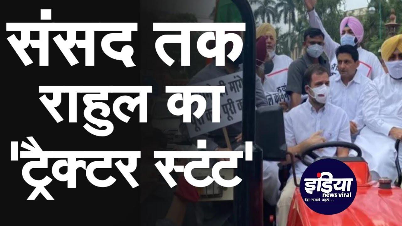Rahul Gandhi का Tractor सेे हल्ला बोल, संसद चला कर खुद पहुंचे   India  News Viral