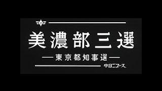 [昭和50年4月] 中日ニュース No.1109 2「美濃部三選 -東京都知事選-」