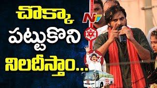 Pawan Kalyan Strong Warning To Chandrababu Naidu | Pawan Kalyan Satires On YS Jagan | Power Punch
