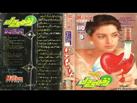 Zakhmi Dil   Part 5 with Million Jhankar
