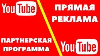 рейтинг заработков на ютуб, монетизация ютуб канала, youtube вместо работы