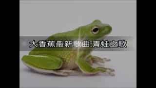 """史上最難聽 聽了會頭痛的""""青蛙之歌"""" 大香蕉經典之作"""