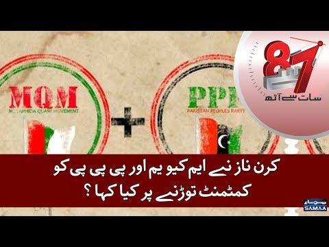 Kiran Naz ne MQM aur PPP ko Commitment torhne per kia kaha? | SAMAA TV - 08 Oct 2018