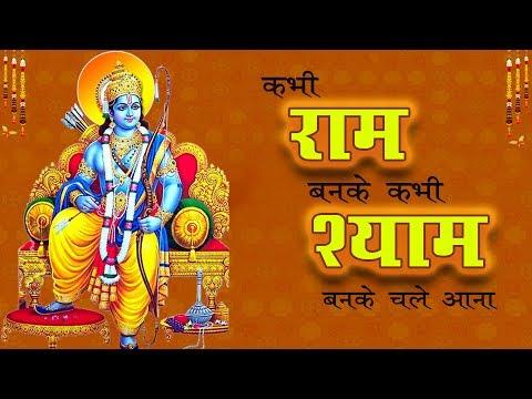 Kabhi Ram Banke Kabhi Shyam Banke - Shri Ram Bhajans - Diwali  Special Songs
