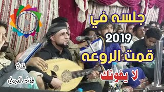 صلاح الاخفش- مرتاح انا وانت جنبي+ براحتك روح+ ياليالي ياليالي 2019© FULL HD