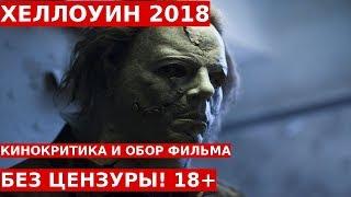 ХЭЛЛОУИН 2018 Обзор и Отзывы о Еще Не Вышедшем Фильме || Без Цензуры 18+