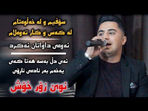 Peshraw Hawrami (Sofim W La Xalwatam) Danishtni Haji Sa3id w Sarbast - Track 1 - ARO