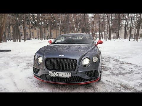 Тест драйв Bentley Continental GT Speed Black Edition 10 минутная версия АвтоВести Online