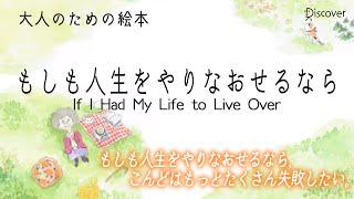 もしも人生をやりなおせるなら  If I Had My Life to Live Over