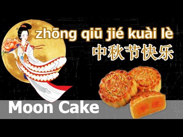 Mid Autumn Festival 2014 in China - Happy Moon Cake Festival