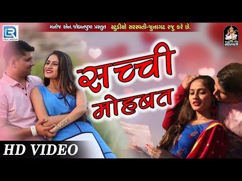 Sachhi Mohabbat - New Love Song | Full VIDEO | New Hindi Song 2018 | Paresh Parmar | RDC Gujarati