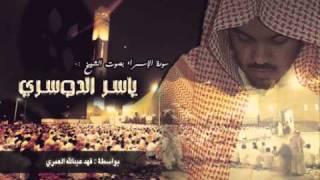 سورة الإسراء - ياسر الدوسري (كاملة)