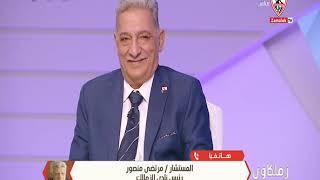 مرتضي منصور : محمد رجب صديقي من ايام الكلية وعنده الصندوق الأبيض - زملكاوى