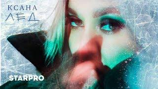 Ксана - Лед (Премьера 2018)