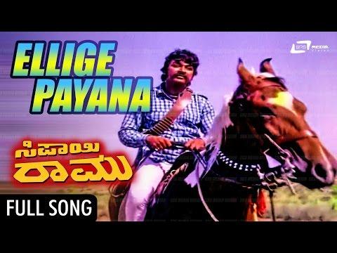 Ellige Payana Yaavudo Daari | Sipayi Ramu | Kannada Sad Songs HD | Dr Rajkumar Hit Songs | Old Songs