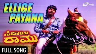 Ellige Payana Yaavudo Daari | Sipayi Ramu | Kannada Sad Songs HD | Dr Rajkumar Hit Songs | Old Songs