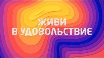 Добавь музыку | Живи в удовольствие | 1HD Music Television