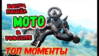 Топ моменты на мотоцикле в PUBGLITE, гайд использования мото в игре, как ездить и управлять мото / Видео