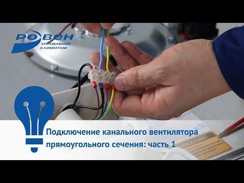 Подключение канального вентилятора прямоугольного сечения:  часть 1