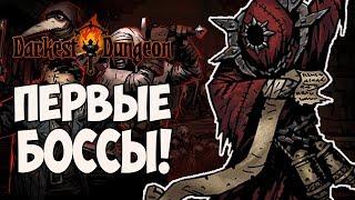 ПЕРВЫЕ БОССЫ! |2| Darkest Dungeon [ВСЕ DLC; HARD]