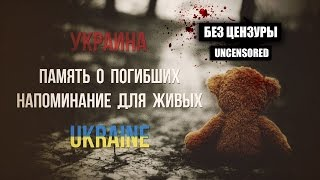 War in Ukraine / Артём Гришанов - Детский плач / #SaveDonbassPeople [18+]
