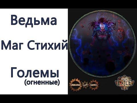 Path of Exile: (3.2) ТОР Ведьма - Маг стихий  -  Огненные големы (Flame golem)