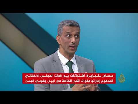 ???? اليمن.. ما الذي يعنيه سقوط محافظة أبين في يد قوات الحزام الأمني بالنسبة للحكومة الشرعية؟  - نشر قبل 3 ساعة