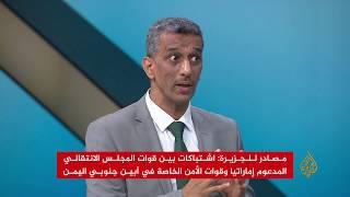 ماذا يعني سقوط محافظة أبين جنوبي اليمن في يد قوات الحزام الأمني بالنسبة للحكومة الشرعية؟