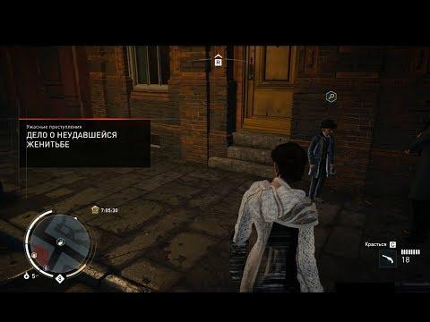 Дело о неудавшейся женитьбе - Assassin s Creed Syndicate
