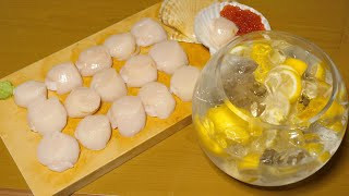 一番うまいホタテの食べ方。金魚鉢レモンサワーの作り方。