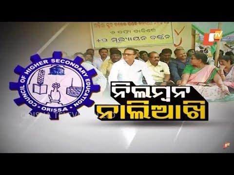 Janamancha Season 2 14 Apr 2018 || Special Discussion on Teachers Strike