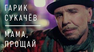[ПРЕМЬЕРА] Гарик Сукачев - Мама, прощай