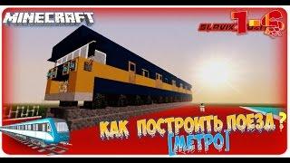 Minecraft [Как построить ПОЕЗД как у МЕТРО ??]\За-25минут/(Если ты глянешь этот ролик ти узнаешь как построить поезд как у метро за 20 минут а если не слабак то и за..., 2015-11-23T13:00:01.000Z)