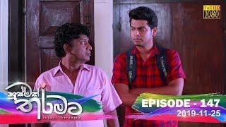 Husmak Tharamata | Episode 147 | 2019-11- 25 Thumbnail