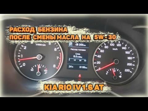 Как повлияла смена масла после ТО-0 на расход бензина KIA RIO 4 1.6 AT
