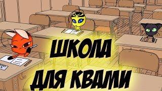 ВСЕ КВАМИ В ШКОЛЕ КВАМИ - Обзор Комиксов 2 Серия