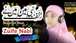 ZULFE NABI ME MAINE || NEW NAAT | SANA BINT SAGEER | UZ ISLAMIC STUDIO