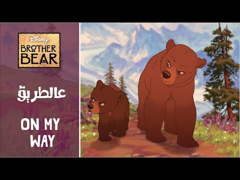 Brother Bear - On My Way (Arabic) + Subs & Trans